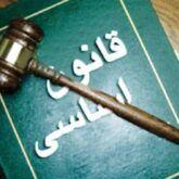 آیین نامه نحوه رسیدگی به اصل 49 قانون اساسی