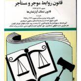 قانون روابط موجر و مستاجر 62