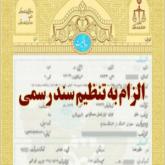 اعتراض به رای الزام به تنظیم سند رسمی