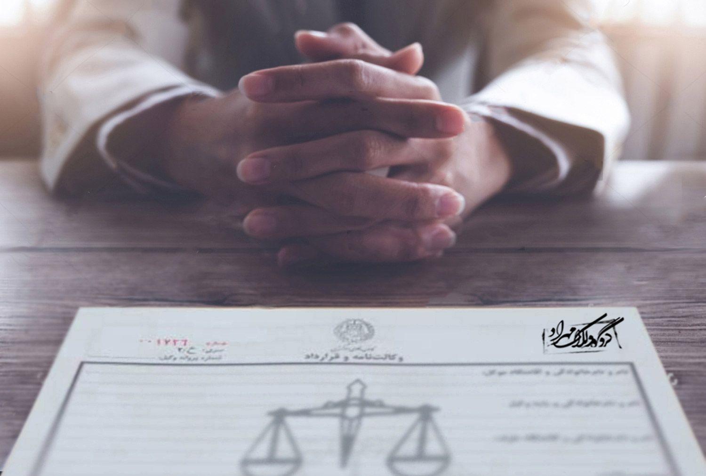 مشاوره با وکیل دادگستری